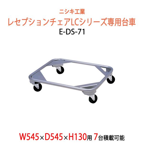 レセプションチェア E-LCシリーズ専用台車 E-DS-71 W545×D545×H130mm (レセプションチェアE-LCシリーズ 7脚積載可能) 【送料無料(北海道 沖縄 離島を除く)】台車 縦積