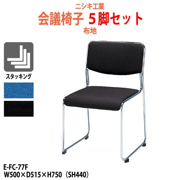 ミーティングチェア 5脚セット E-FC-77F W500×D515×H750 SH440mm 【送料無料(北海道 沖縄 離島を除く)】 ミーティングチェア 会議用チェア 会議室 スタッキングチェア