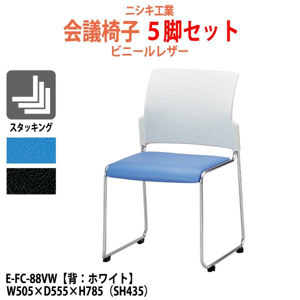 ミーティングチェア E-FC-88VW 5脚セット W505×D555×H785 SH435mm 【送料無料(北海道 沖縄 離島を除く)】 ミーティングチェア 会議用チェア 会議室 スタッキングチェア