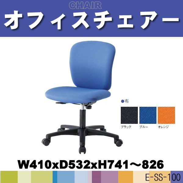 オフィスチェア 布張りチェア E-SS-100 W410×D532×H741~826mm SH390~475mm 【送料無料(北海道 沖縄 離島を除く)】 事務椅子 事務所 職員室 作業