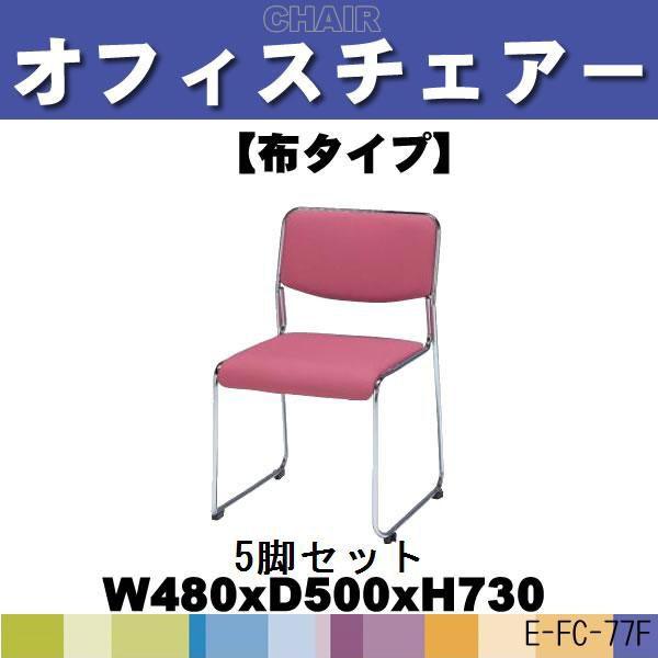 【エントリーしてポイント10倍】 ミーティングチェア 5脚セット E-FC-77F W480×D500×H730mm 【送料無料(北海道 沖縄 離島を除く)】 会議椅子 会議用チェア 会議室 スタッキングチェア