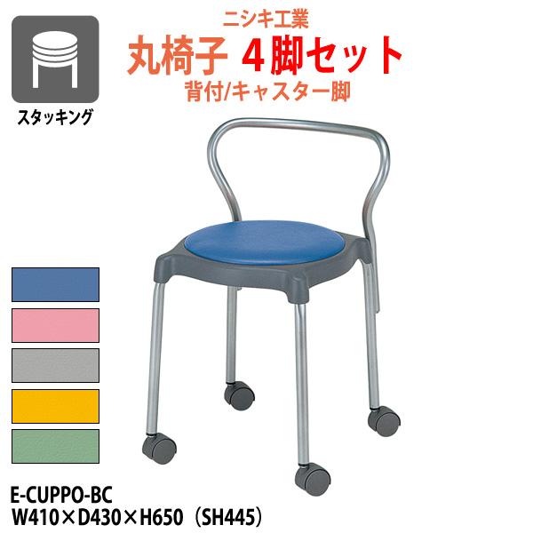 スツール 丸椅子 E-CUPPO-BC 背付 4脚セット φ360(座面)×H650mm 【送料無料(北海道 沖縄 離島を除く)】 丸イス 事務椅子 おしゃれ ニシキ工業 オフィス家具