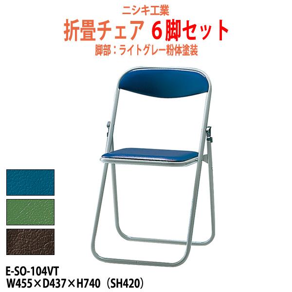 折りたたみ椅子 E-SO-104VT-6 6脚セット W455×D437×H740mm 【送料無料(北海道 沖縄 離島を除く)】 折りたたみチェア パイプイス 椅子 折畳