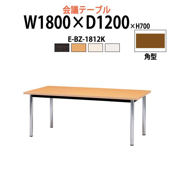 【エントリーしてポイント10倍】 ミーティングテーブル E-BZ-1812K W1800×D1200×H700mm 【送料無料(北海道 沖縄 離島を除く)】 会議テーブル おしゃれ 会議用テーブル 長机 会議室 打ち合わせ