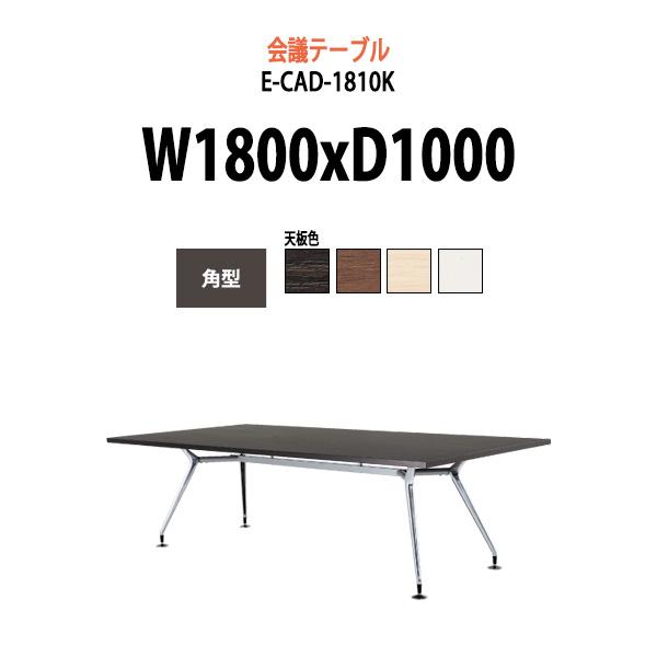 会議用テーブル E-CAD-1810K W1800xD1000xH720mm スタンダードタイプ 角型 【送料無料(北海道 沖縄 離島を除く)】 会議テーブル おしゃれ ミーティングテーブル 長机 会議室 会議机