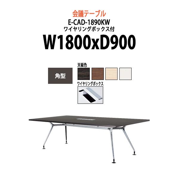 会議用テーブル E-CAD-1890KW W1800×D900×H720mm 配線収納ボックス付 角型 【送料無料(北海道 沖縄 離島を除く)】 会議テーブル おしゃれ ミーティングテーブル 長机 会議室 会議机