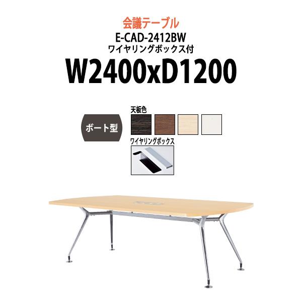 会議用テーブル E-CAD-2412BW W2400×D1200×H720mm 配線収納ボックス付 ボート型 【送料無料(北海道 沖縄 離島を除く)】 会議テーブル ミーティングテーブル 長机 おしゃれ