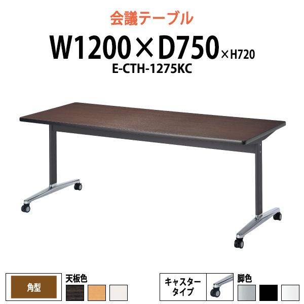 会議用テーブル E-CTH-1275KC W1200xD750xH720mm 角型 キャスタータイプ 【送料無料(北海道 沖縄 離島を除く)】 会議テーブル おしゃれ 会議室