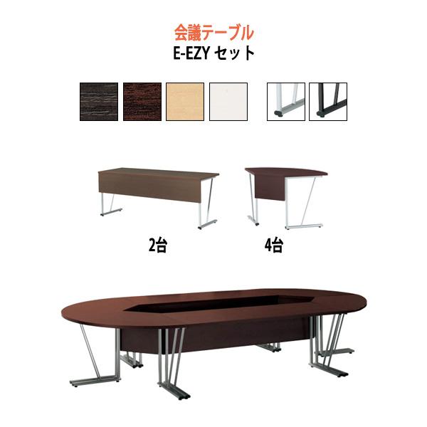 会議用テーブル E-EZY-SET W3600×D1800×H700mm セット商品 【送料無料(北海道 沖縄 離島を除く)】 会議テーブル おしゃれ ミーティングテーブル 長机 会議室 会議机 大型 高級