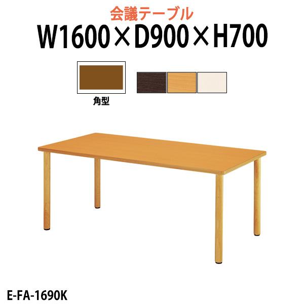 介護用テーブル E-FA-1690K W1600×D900×H700mm 【送料無料(北海道 沖縄 離島を除く)】 介護テーブル 病院 福祉施設 老人ホーム デイサービス 車椅子対応
