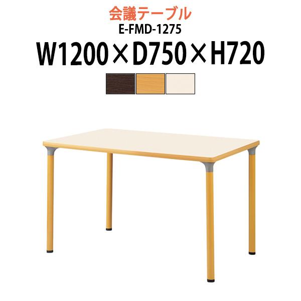 介護用テーブル E-FMD-1275 W1200×D750×H720mm 角型 【送料無料(北海道 沖縄 離島を除く)】 介護テーブル 病院 福祉施設 老人ホーム デイサービス 車椅子対応