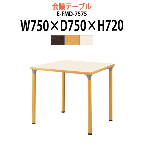 介護用テーブル E-FMD-7575 W750×D750×H720mm 角型 【送料無料(北海道 沖縄 離島を除く)】 介護テーブル 病院 福祉施設 老人ホーム デイサービス 車椅子対応