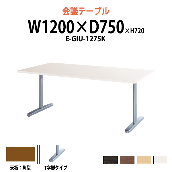 ミーティングテーブル E-GIU-1275K W1200xD750xH720mm 対立脚タイプ 【送料無料(北海道 沖縄 離島を除く)】 会議テーブル おしゃれ 会議用テーブル 長机 会議室 打ち合わせ おしゃれ