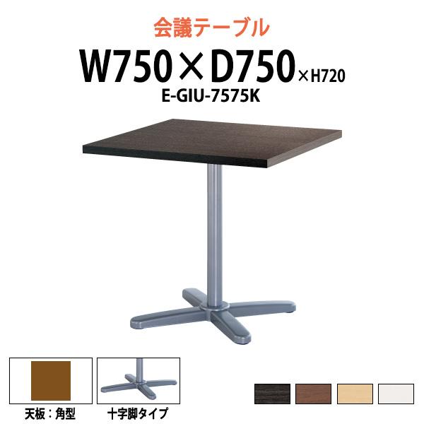 会議用テーブル E-GIU-7575K W750xD750xH720mm 十字脚タイプ 【送料無料(北海道 沖縄 離島を除く)】 会議テーブル おしゃれ ミーティングテーブル 長机 会議室 会議机 おしゃれ
