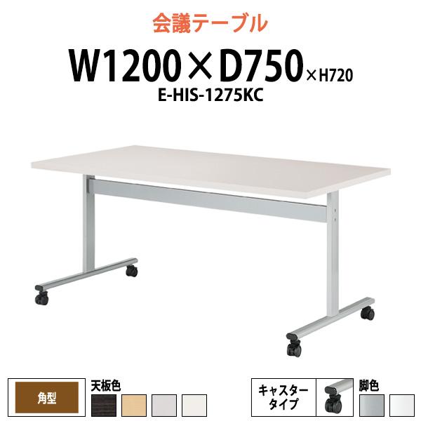 会議用テーブル E-HIS-1275KC W1200×D750×H720mm 角型 キャスター付 【送料無料(北海道 沖縄 離島を除く)】 会議テーブル おしゃれ ミーティングテーブル 長机 会議室 会議机