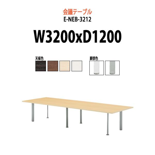 会議用テーブル E-NEB-3212 W3200xD1200xH700mm スタンダードタイプ 【送料無料(北海道 沖縄 離島を除く)】 会議テーブル おしゃれ ミーティングテーブル 長机 会議室 会議机