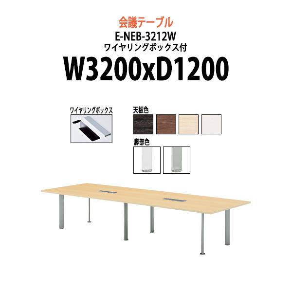 会議用テーブル E-NEB-3212W W3200xD1200xH700mm 配線収納ボックス付 【送料無料(北海道 沖縄 離島を除く)】 会議テーブル おしゃれ ミーティングテーブル 長机 会議室 会議机