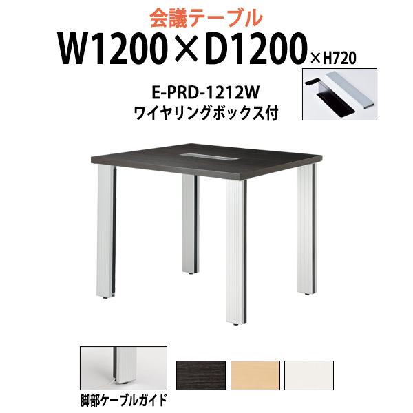 会議用テーブル E-PRD-1212W W1200×D1200×H720mm ワイヤリングボックスタイプ 【送料無料(北海道 沖縄 離島を除く)】 会議テーブル おしゃれ ミーティングテーブル 長机 会議室 会議机