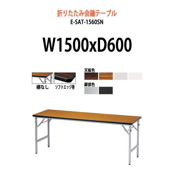 会議用テーブル 折りたたみ E-SAT-1560SN W1500×D600×H700mm 【送料無料(北海道 沖縄 離島を除く)】 長机 会議テーブル ミーティングテーブル 折畳