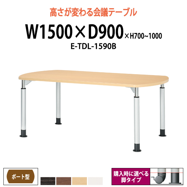 会議用テーブル 上下昇降 E-TDL-1590B W1500×D900×H700?1000mm ボート型 【送料無料(北海道 沖縄 離島を除く)】 会議テーブル ミーティングテーブル 長机 高さ調節 昇降