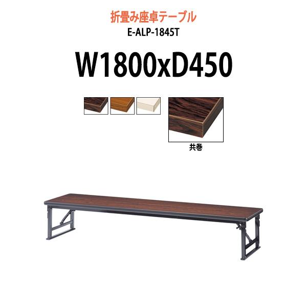 会議用テーブル 折りたたみ ロー 座卓 畳 和室 軽量 E-ALP-1845T W1800xD450xH330mm 共巻 角型 【送料無料(北海道 沖縄 離島を除く)】 折りたたみテーブル 会議テーブル 長机 折畳