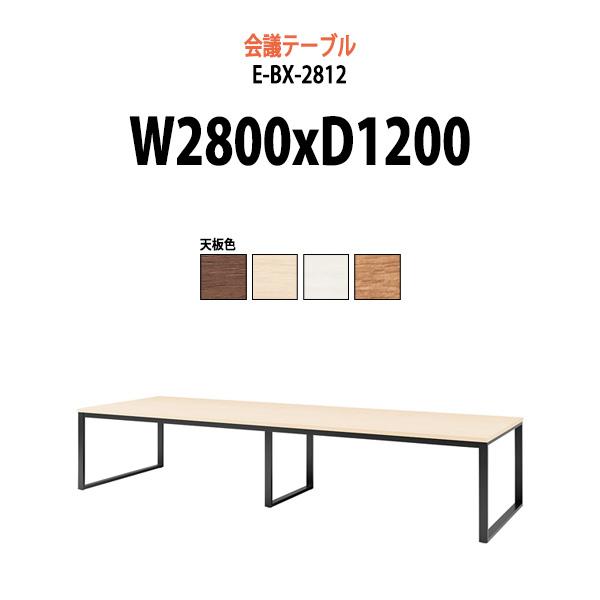 会議用テーブル E-BX-2812 W2800x奥行1200x高さ720mm 角型 スタンダードタイプ 【送料無料(北海道 沖縄 離島を除く)】 会議テーブル おしゃれ ミーティングテーブル 大型 高級