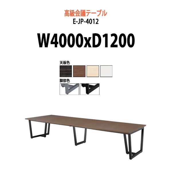 会議用テーブル E-JP-4012 W4000xD1200xH720mm スタンダードタイプ 【送料無料(北海道 沖縄 離島を除く)】 会議テーブル おしゃれ ミーティングテーブル 大型 高級