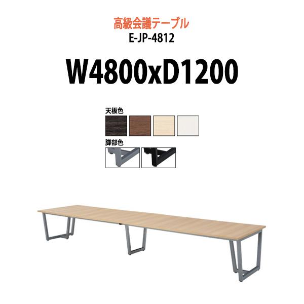 会議用テーブル E-JP-4812 W4800xD1200xH720mm スタンダードタイプ 【送料無料(北海道 沖縄 離島を除く)】 会議テーブル おしゃれ ミーティングテーブル 大型 高級