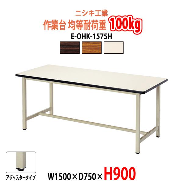 作業台 E-OHK-1575H W1500×D750×H900mm 【送料無料(北海道 沖縄 離島を除く)】 学校 工場 工作 作業テーブル