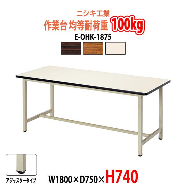作業台 E-OHK-1875 W1800×D750×H740mm 【送料無料(北海道 沖縄 離島を除く)】 学校 工場 工作 作業テーブル