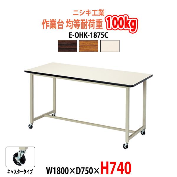 作業台 E-OHK-1875C W1800×D750×H740mm 【送料無料(北海道 沖縄 離島を除く)】 学校 工場 工作 作業テーブル