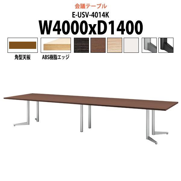 会議用テーブル E-USV-4014K 幅4000xD1400x高さ720mm 角型 スタンダードタイプ 【送料無料(北海道 沖縄 離島を除く)】 会議テーブル おしゃれ ミーティングテーブル 大型 高級