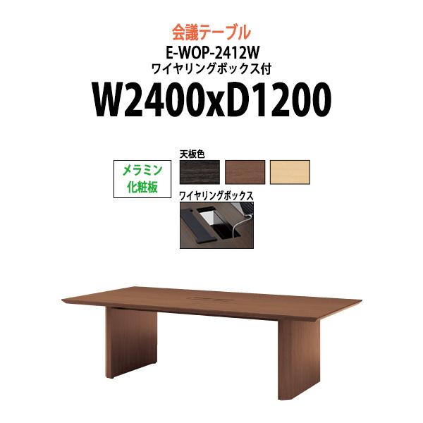 会議用テーブル E-WOP-2412W W2400xD1200xH720mm メラミン化粧板 ワイヤリングボックスタイプ 【送料無料(北海道 沖縄 離島を除く)】 会議テーブル おしゃれ ミーティングテーブル 大型 高級