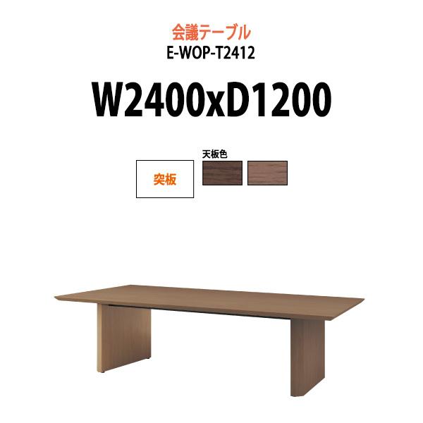 会議用テーブル E-WOP-T2412 W2400xD1200xH720mm 突板 スタンダードタイプ 【送料無料(北海道 沖縄 離島を除く)】 会議テーブル おしゃれ ミーティングテーブル 大型 高級