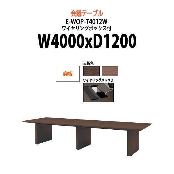 会議用テーブル E-WOP-T4012W 幅4000x奥行1200x高さ720mm 突板 ワイヤリングボックスタイプ 【送料無料(北海道 沖縄 離島を除く)】 会議テーブル おしゃれ ミーティングテーブル 大型 高級