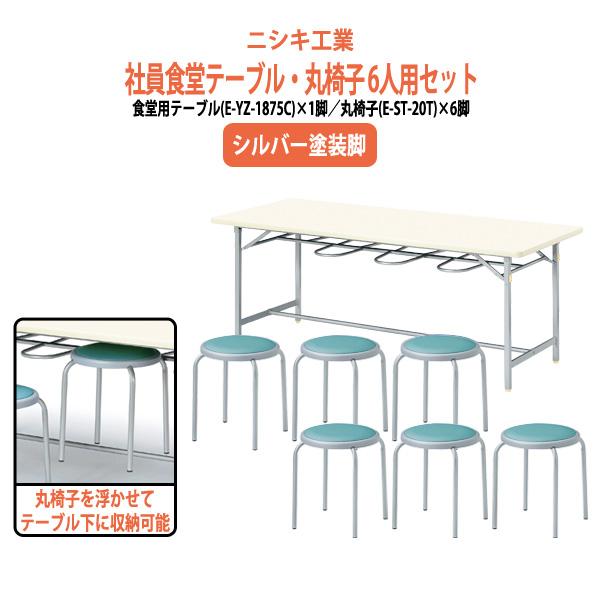 食堂用テーブル 丸椅子 6人用セット 丸椅子収納可能 E-YZ-1875C-E-ST-20T-6