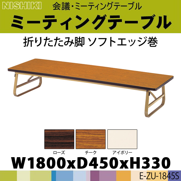 座卓テーブル 折りたたみ E-ZU-1845S W1800×D450×H330mm ソフトエッジ巻 角型 【送料無料(北海道 沖縄 離島を除く)】 会議用テーブル ミーティングテーブル 長机 折畳