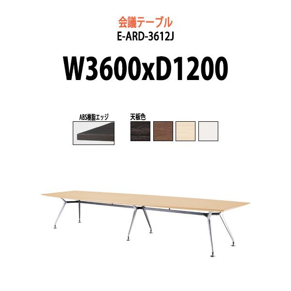 会議用テーブル E-ARD-3612J W3600xD1200xH720mm スタンダードタイプ ABS樹脂エッジ 【送料無料(北海道 沖縄 離島を除く)】 会議テーブル おしゃれ ミーティングテーブル 長机 会議室 会議机 大型 高級 テーブル