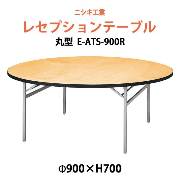 レセプションテーブル E-ATS-900R 丸型 900φx高さ700mm 【送料無料(北海道 沖縄 離島を除く)】 ホテル 結婚式 飲食店 パーティー 業務用 店舗用