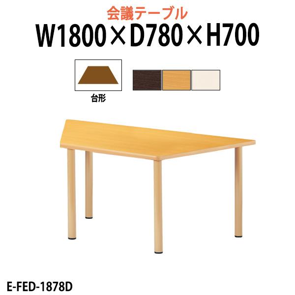 介護用テーブル E-FED-1878D W1800×D780×H700mm 台形型 【送料無料(北海道 沖縄 離島を除く)】 介護テーブル 病院 福祉施設 老人ホーム デイサービス ニシキ工業