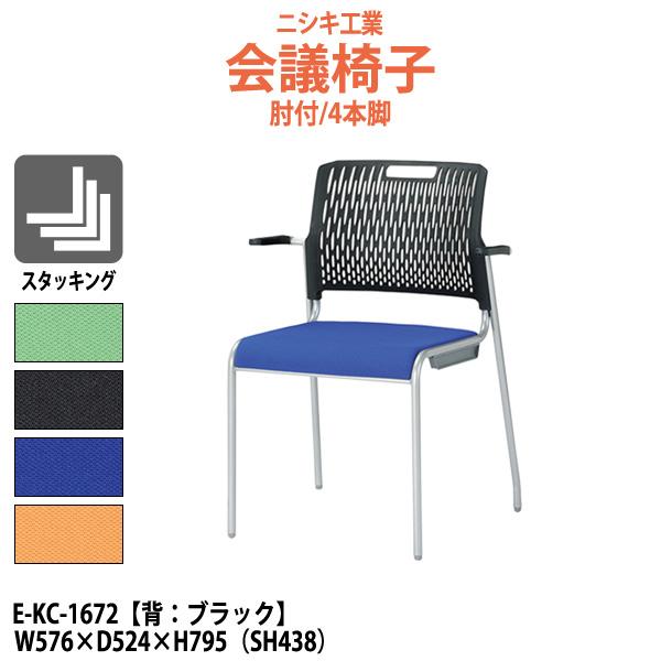 ミーティングチェア E-KC-1672 W576xD524xH795 SH438 AH630mm【送料無料(北海道 沖縄 離島を除く)】 会議椅子 会議イス 会議用椅子 会議室 スタッキングチェア スタックチェア メッシュチェア