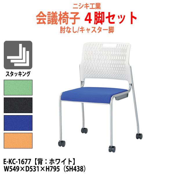 ミーティングチェア 4脚セット E-KC-1677-4 W549xD531xH795 SH438mm【送料無料(北海道 沖縄 離島を除く)】 会議椅子 会議イス 会議用椅子 会議室 スタッキングチェア スタックチェア キャスター メッシュチェア
