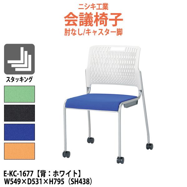 ミーティングチェア E-KC-1677 W549xD531xH795 SH438mm【送料無料(北海道 沖縄 離島を除く)】 会議椅子 会議イス 会議用椅子 会議室 スタッキングチェア スタックチェア キャスター メッシュチェア