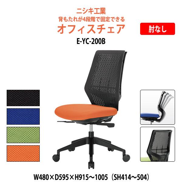 オフィスチェア E-YC-200B 完成品 W480×D595×H951~1005 SH414~504mm【送料無料(北海道 沖縄 離島を除く)】 事務椅子 会議椅子 会議室 オフィス家具 オフィス メッシュチェア ニシキ工業