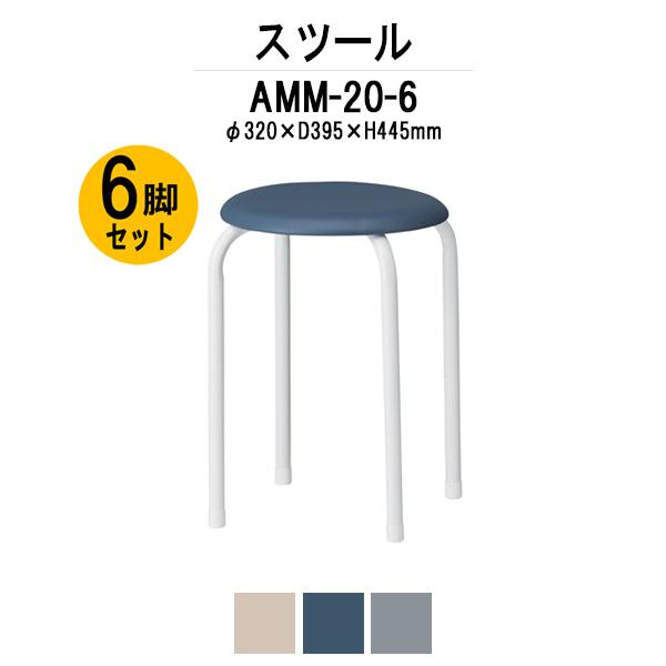 丸椅子 スツール AMM-20-6 φ395xH445mm 6脚セット 【送料無料(北海道 沖縄 離島を除く)】 丸イス スツール