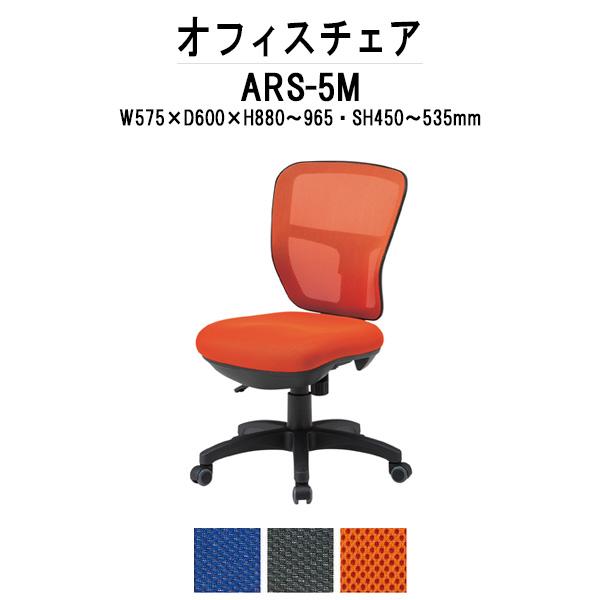 オフィスチェア ARS-5M W575xD600xH880~965mm 布張り 肘なし【送料無料(北海道 沖縄 離島を除く)】事務椅子 事務所 事務室 会社 企業