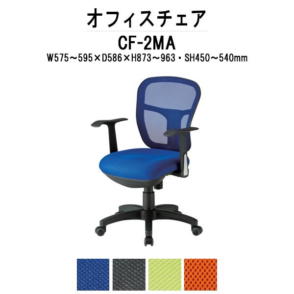 オフィスチェア 事務椅子 CF-2MA W595xD586xH873~963mm ネットチェア 肘付タイプ 【送料無料(北海道 沖縄 離島を除く)】事務椅子 事務所 事務室 会社 企業