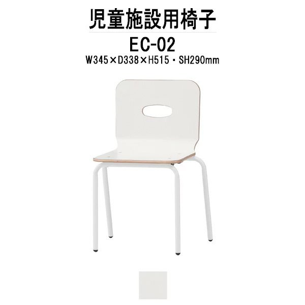 児童施設用椅子EC-02 W345xD338xH515mm 【送料無料(北海道 沖縄 離島を除く)】チャイルドチェア キッズチェア 保育園 幼稚園 子供用椅子