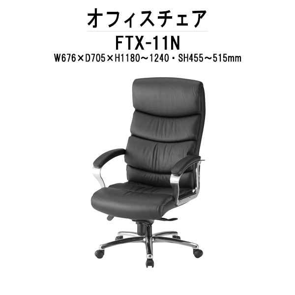 オフィスチェア FTX-11N W676xD705xH1180~1240mm 本革チェア 【送料無料(北海道 沖縄 離島を除く)】 事務椅子 事務所 会社 工場