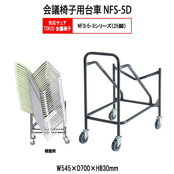 チェアカート NFS-5D W545xD700xH830mm NFS-5・3タイプ専用 【送料無料(北海道 沖縄 離島を除く)】 チェア台車 オフィス 会議椅子 ミーティング